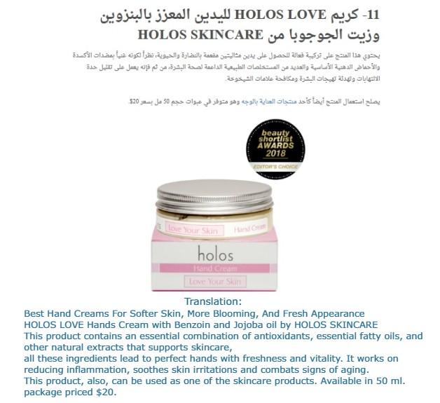 Holos Love YourSkin Hand Cream in Arabic